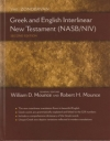 The Zondervan Greek and English Interlinear New Testament - NASB/NIV